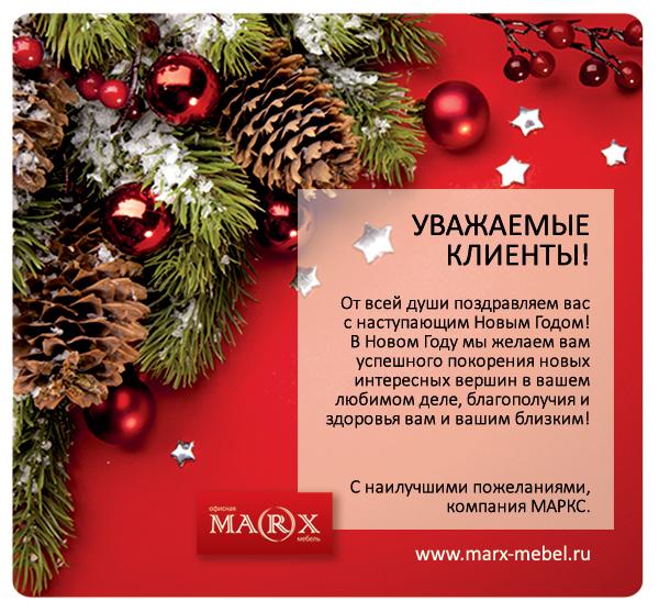 Текст поздравления с новым годом от компании клиентам, море